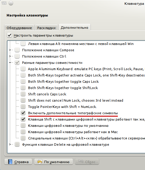 Настройка клавиатуры для KDE