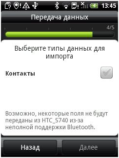 HTC Transfer