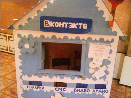 Лагерь Вконтакте