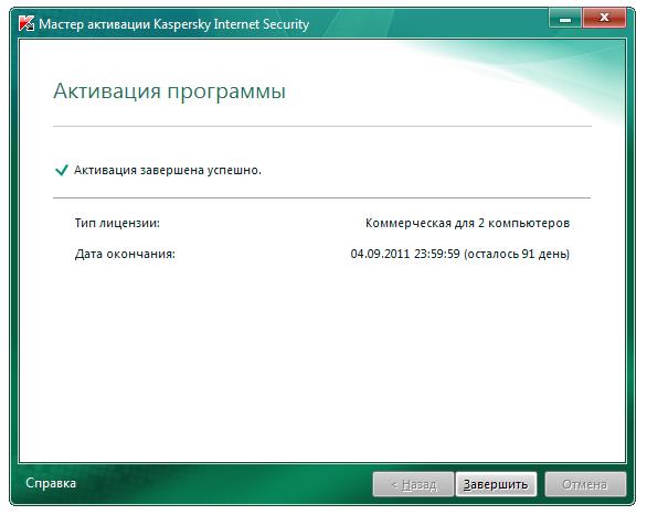 Файл Ключа Антивируса Касперского