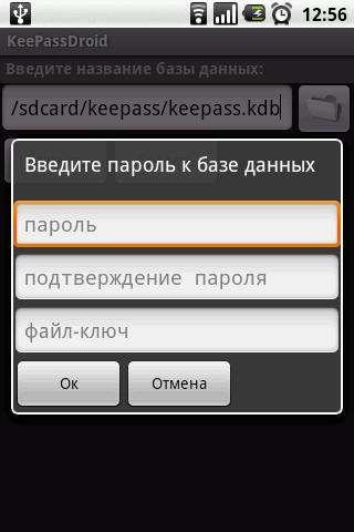 программа хранения паролей в телефоне