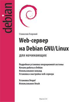 Web-сервер на Debian GNU/Linux для начинающих» для начинающих