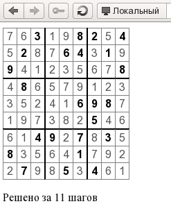 Результат работы алгоритма