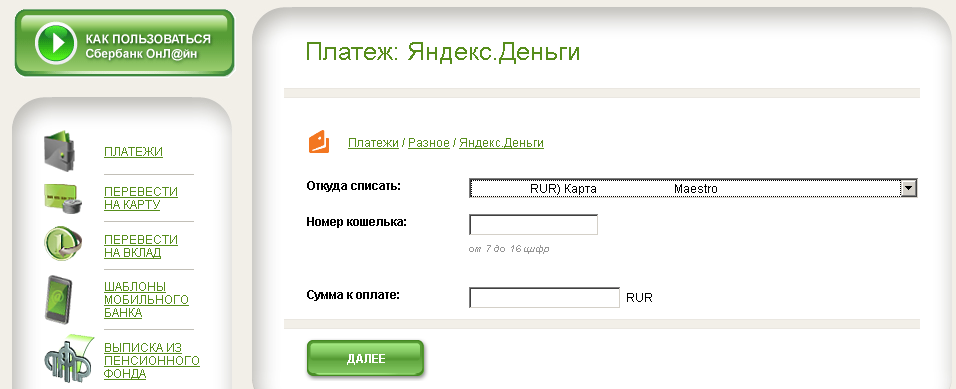 Приложение сбербанк онлайн с сайта сбербанк