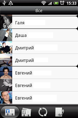 Список контактов после