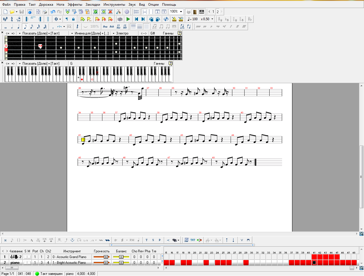 Программу которая определяет аккорды из песен