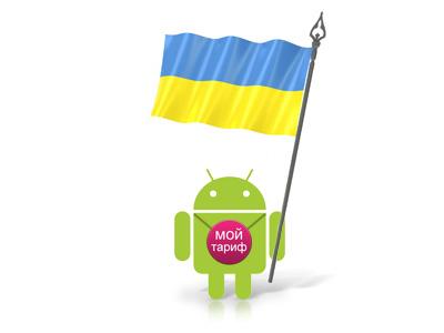 Подбор тарифа на Android для Украинских операторов Киевстар, МТС, Life:)