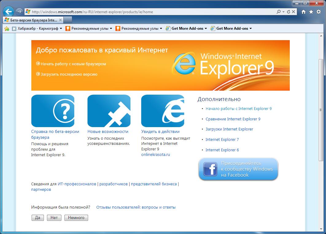 как интегрировать internet explorer в windows xp
