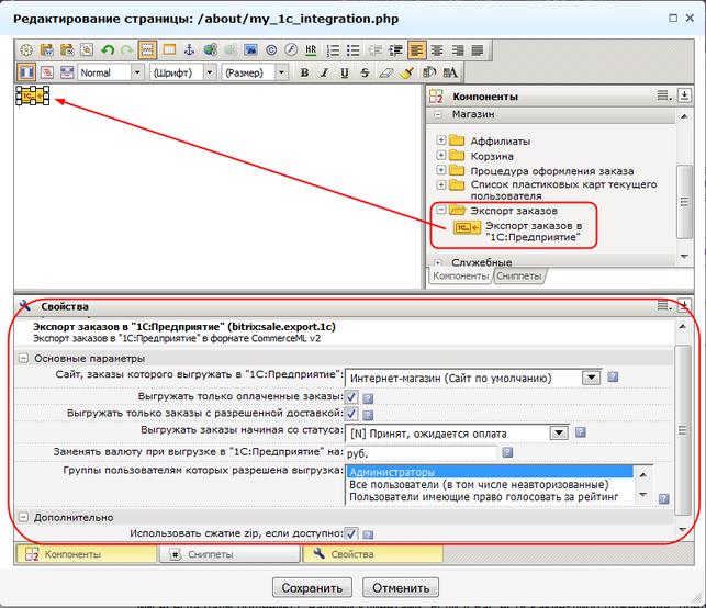 Интеграция сайта с 1с как сделать xrumer не может распознать капчу но пишет успех