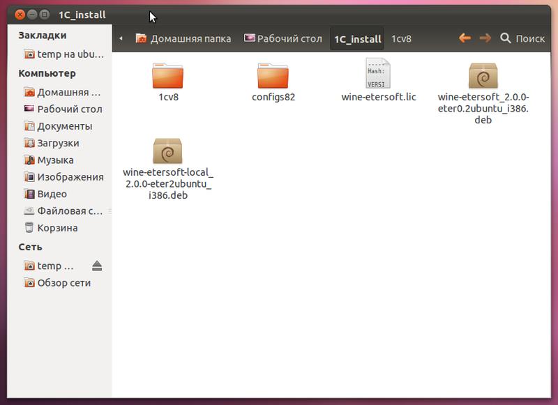 Установка 1С Предприятие 8.2 на Ubuntu Linux / Из Windows в Linux.