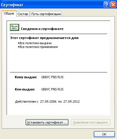 Инструкция по установке корневого сертификата