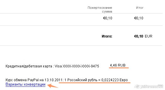 Курс евро paypal