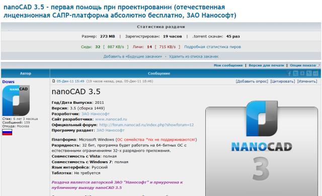 посвященному nanoCAD 3.5: