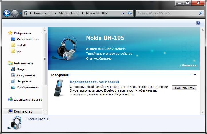 драйвер для Bluetooth гарнитуры Windows 7 - фото 5