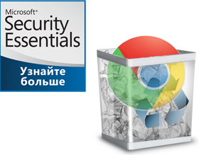 Microsoft Security Essentials удаляет Google Chrome, считая его PWS Win32/Zbot