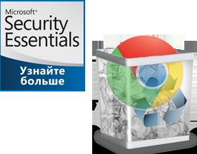 Microsoft Security Essentials удаляет Google Chrome, считая его PWS Win32/Zbot