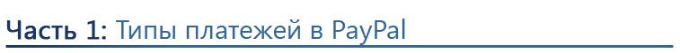 Часть 1: Типы платежей в PayPal