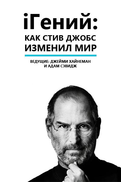 iГений: Как Стив Джобс Изменил Мир / Discovery Special: iGenius: How Steve Jobs Changed The World [2011 г., Документальное, HDTVRip 720p]