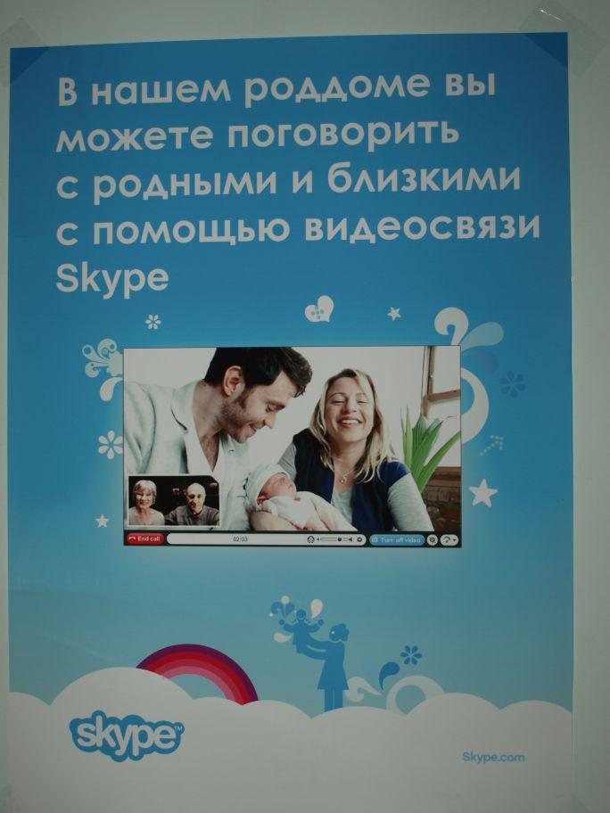 Виртуальный секс по скайпу краснодар