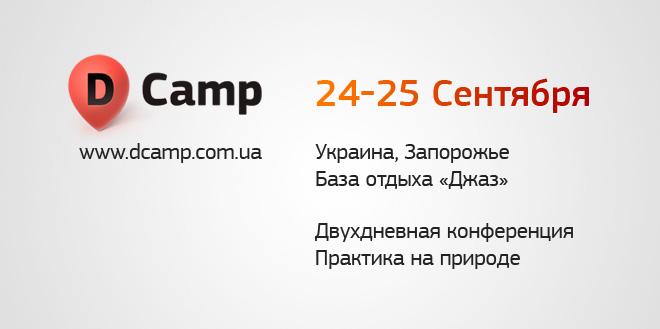 Двухдневная конференция-практикум о дизайне и юзабилити — Ди-Кэмп
