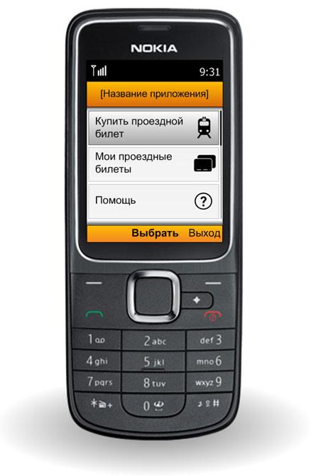 Мобильный билет или проездной от МТС, Мегафона и Билайн — как пополнить сервис