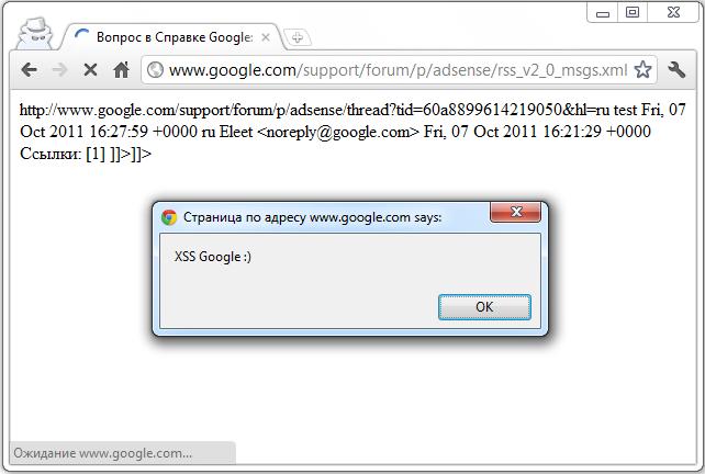 Скриншот XSS Google.com