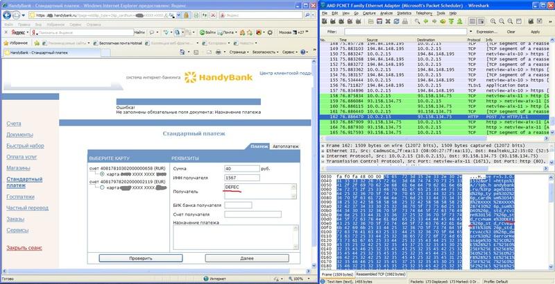 Демонстрация передачи платежных данных в параметрах URL на сервис Яндекса.
