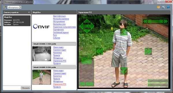 Ручное и автоматическое управление PTZ-камерой по протоколу ONVIF через Менеджер устройств ONVIF