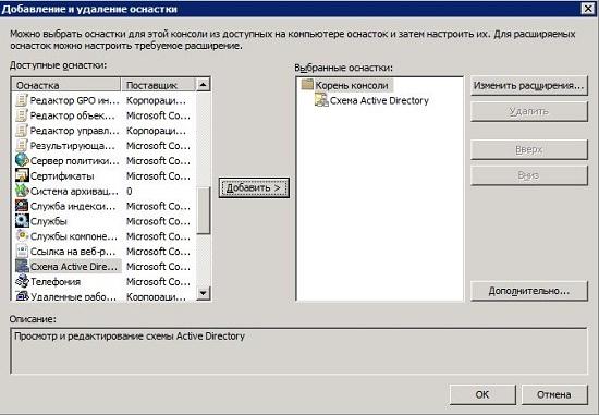 просмотр схемы active directory.