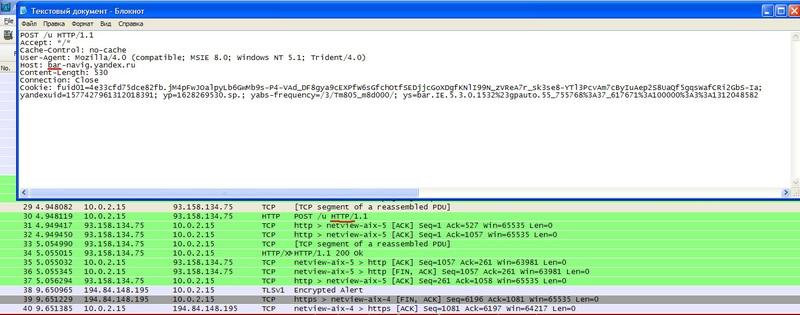 Яндекс.Бар параллельно передает данные по HTTP несмотря на передачу данных по HTTPS-соединению.