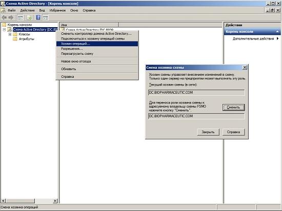 «Схема Active Directory»