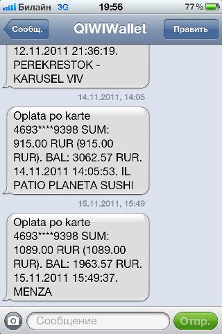 Услуга СМС информирования в ВТБ24 Подключение и цена