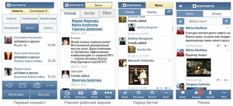 Нокия приложения для 5800 вконтакте