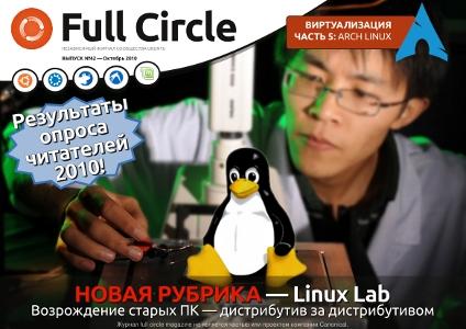 42-й выпуск русского Full Circle Magazine