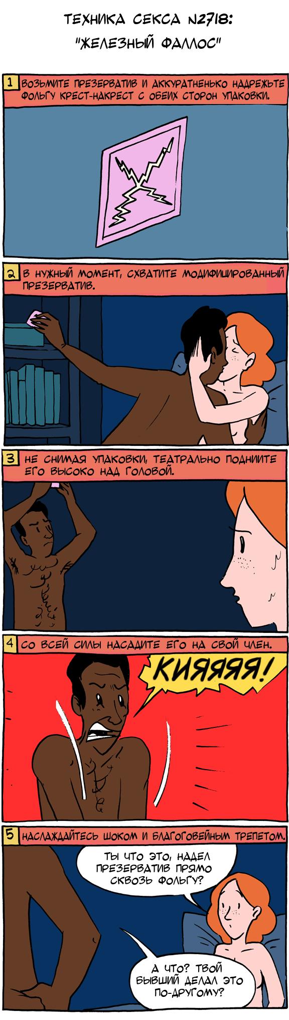 Онлайн и по-русски, переводы комиксов,личное,Истории,Прикольные и по…