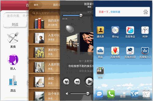 Компания Baidu создала собственную мобильную платформу на основе Android