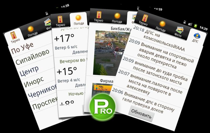 разработка приложение для андроид - фото 5