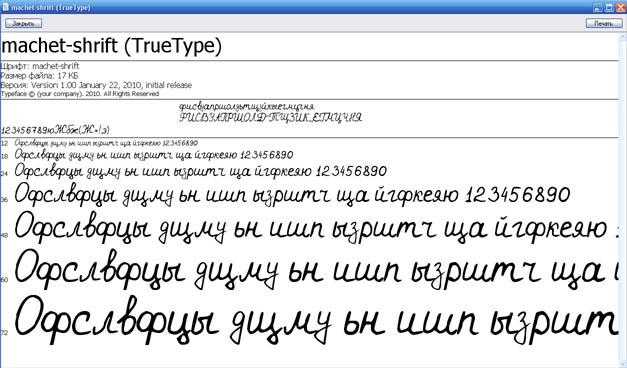 Как сделать свой шрифт ttf кириллица