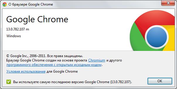 Google Chrome / Google Chrome 13 Stable