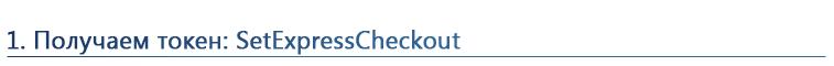 1. Получаем токен: SetExpressCheckout