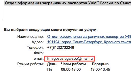e-mail: fmsgosusluga-spb@mail.ru