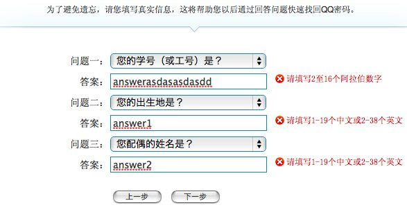 Qq Register And Set Security Questions Sudo Null It News