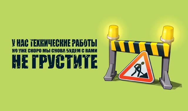 В связи с проводимыми техническими работами,сайт может быть временно недоступен.  Просим прощения за неудобства.