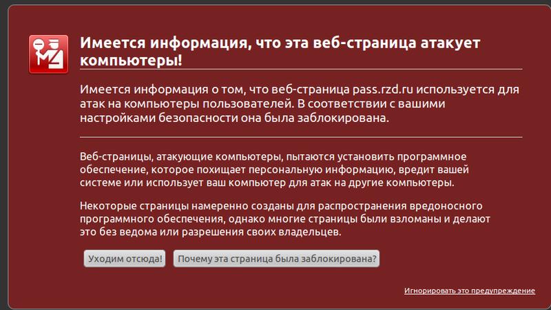 Сайт РДЖ распространяет вирусы