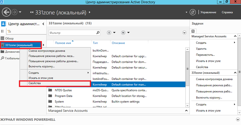 «Active Directory