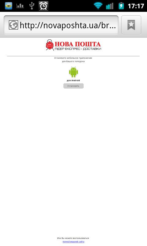 Вредные мобильные приложения