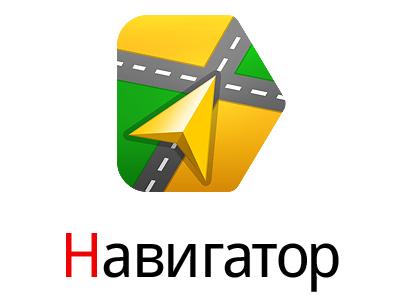 Яндекс навигатор бесплатно