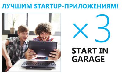 Новая номинация для стартапов и внезапное промо в конкурсе «Добавь праздник в Windows Store»