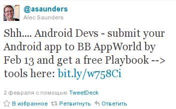 BlackBerry / Компания RIM предлагает разработчика получить BlackBerry PlayBook