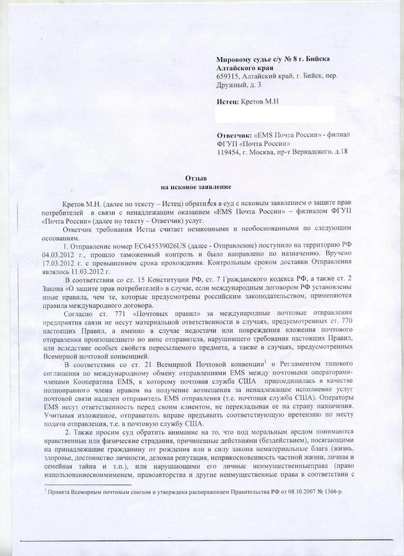 Почты России).